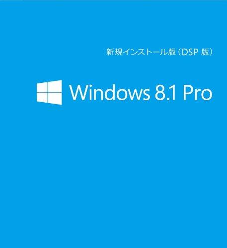 【旧商品】Microsoft Windows 8.1 Pro (DSP版) 64bit 日本語 Windows8.1アップデート適用済み