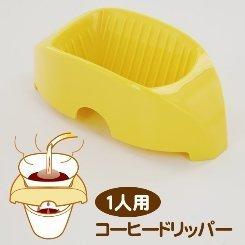 Kalita Coffee Dripper 101 Cafe Uno Yellow by Kalita [並行輸入品]