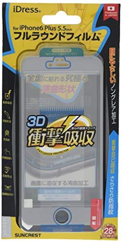 サンクレスト iDress iPhone6 Plus 5.5inch対応 フルラウンドフィルム 衝撃自己吸収 さらさら防指紋 シルバー iP6P-F AB