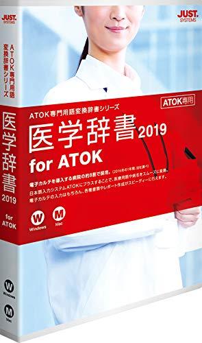医学辞書2019 for ATOK 通常版