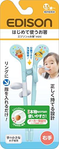 エジソン エジソンのお箸 mini ブルー はじめて使うお箸 ミニサイズ 1.5歳頃から対象