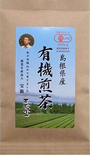 島根県産 有機煎茶 55g×20袋 茶三代一 土づくりにこだわりました 有機JAS認定