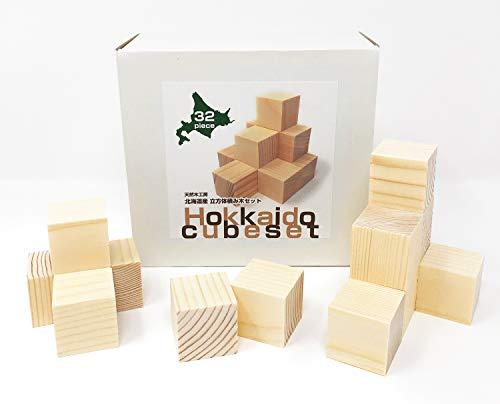 天然木工房 北海道産 立方体積み木セット 32個セット 知育 幼児教育 おもちゃ