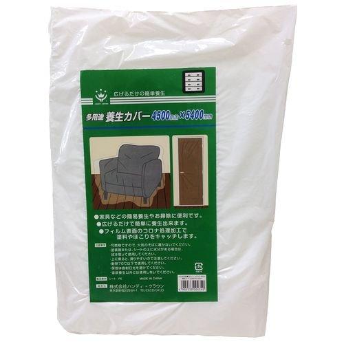 HTYC-4500 多用途養生カバー 2390164554 4500mm
