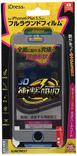 サンクレスト iDress iPhone6 Plus 5.5inch対応 フルラウンドフィルム 衝撃自己吸収 光沢ハードコート シルバー iP6P-F AF