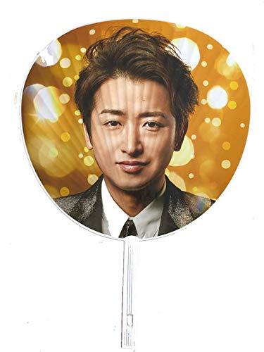 大野智 嵐 ARASHI Anniversary Tour 5×20 公式グッズ ジャンボうちわ 第2弾
