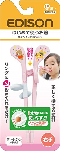 エジソン エジソンのお箸 mini ピンク はじめて使うお箸 ミニサイズ 1.5歳頃から対象