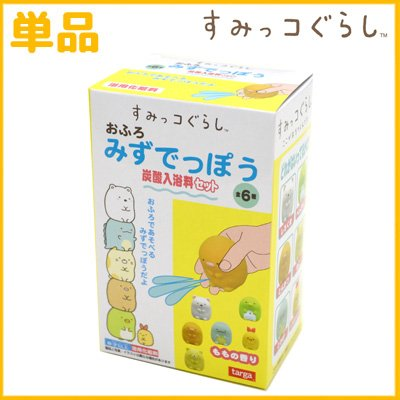 すみっコぐらしおふろみずてっぽう炭酸入浴剤セット単品