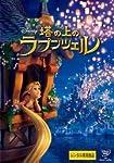 塔の上のラプンツェル DVD [レンタル落ち]