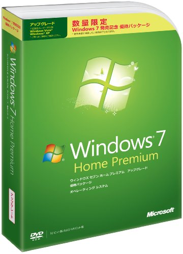 Windows 7 Home Premium アップグレード 発売記念優待版