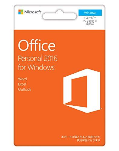 【旧商品/販売終了】Microsoft Office Personal 2016 (永続版) カード版 Windows PC2台