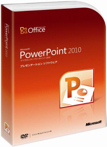 【旧商品】Microsoft Office PowerPoint 2010 通常版 [パッケージ]