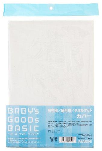 肌布団/綿毛布/タオルケットカバー