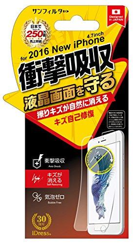 サンフィルター iphone8/7/6s/6 4.7インチ 対応 超衝撃自己吸収 液晶保護フィルム 擦りキズ自己修復 iP7-ASMG