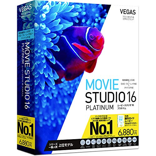 VEGAS Movie Studio 16 Platinum(最新)|Win対応