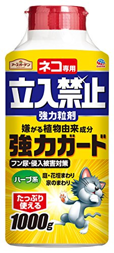 アースガーデン ネコ専用立入禁止強力粒剤 1000g