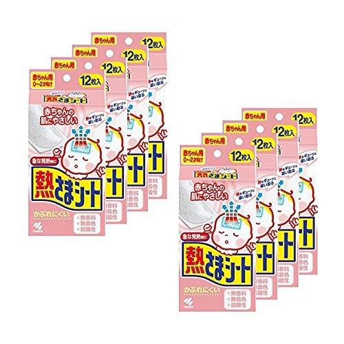 【まとめ買い】熱さまシート 冷却シート 赤ちゃん用 12枚 ×8個
