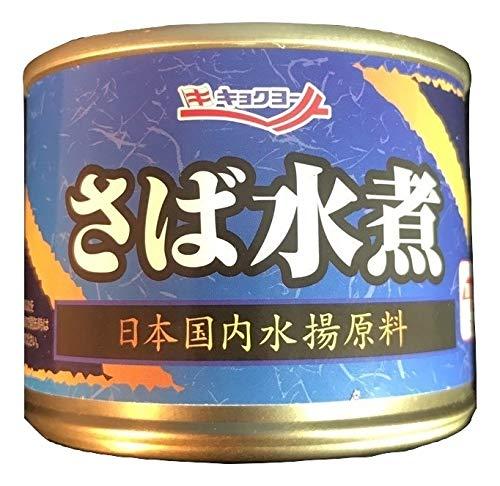 【日本国内水揚げ原料】 キョクヨー さば水煮 190g×24缶 極洋 サバ 缶詰 鯖缶 さば 保存食 栄養 DHA・EPA