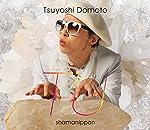 TU どうも とくべつよしちゃん盤(初回盤A)(DVD付)