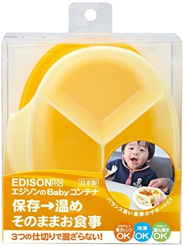 エジソン フードコンテナ エジソンのベビーコンテナ イエロー 3つの離乳食が1つにまとまる