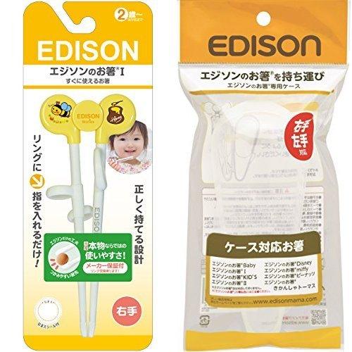 【セット買い】エジソンのお箸1 イエロー 右手用 【対象年齢:2歳~就学前】+専用ケース