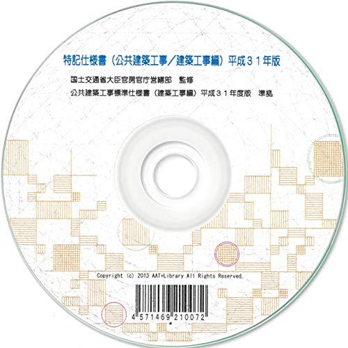特記仕様書(公共建築工事/建築工事編)平成31年度版