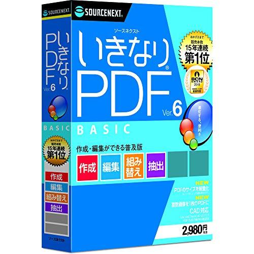 いきなりPDF Ver.6 BASIC (最新) Win対応