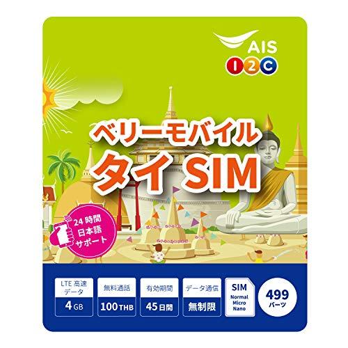 ベリーモバイル タイ SIM 長期 プリペイド 45日間 高速データ4GB データ無制限 日本人常駐 現地サポートデスク 通話100分