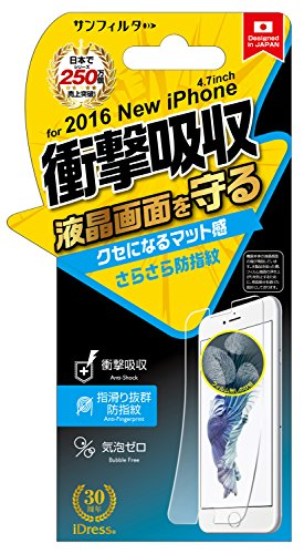 サンフィルター iphone8/7/6s/6 4.7インチ 対応 超衝撃自己吸収 液晶保護フィルム さらさら防指紋 iP7-ASB