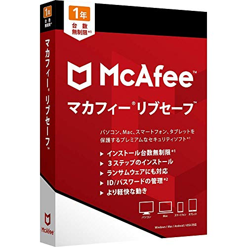マカフィー リブセーフ 最新版 (台数無制限/1年用) ウィルス対策 セキュリティソフト 何台でもインストール可能 [パッケージ版] Win/Mac/iOS/Android対応