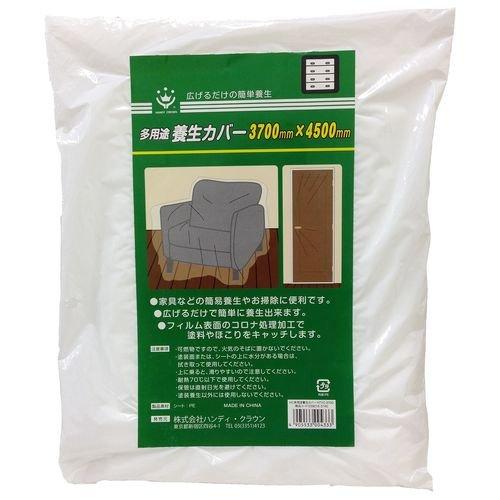HTYC-3700 多用途養生カバー 2390163745 3700mm