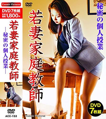 若妻家庭教師 DVD7枚組 ACC-153