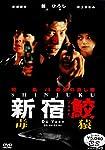 新宿鮫 毒猿 [DVD]