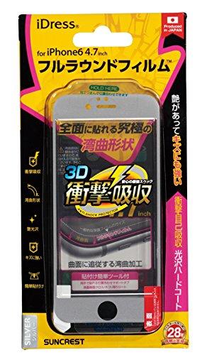 サンクレスト iDress iPhone6 4.7inch対応 フルラウンドフィルム 衝撃自己吸収 光沢ハードコート シルバー iP6-F AF