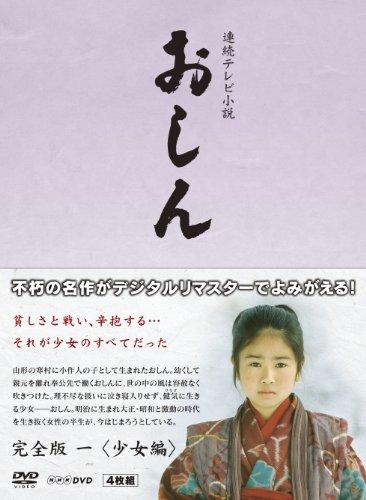 連続テレビ小説 おしん 完全版  少女編 〔デジタルリマスター〕 [DVD]