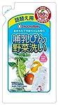 チュチュベビー 哺乳びん野菜洗い 詰替え 720ml×2セット