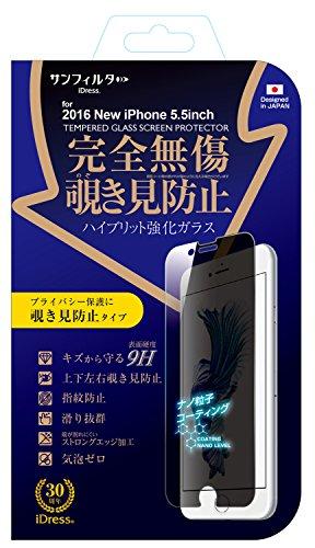 サンフィルター iphone8 plus/7 plus/6s plus/6 plus 5.5インチ 対応 完全無傷 強化ガラス 覗き見防止 iP7PGLMB