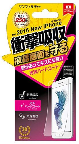 サンフィルター iphone8/7/6s/6 4.7インチ 対応 超衝撃自己吸収 液晶保護フィルム 高精細光沢 iP7-ASF