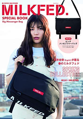mini特別編集 MILKFED. SPECIAL BOOK Big Messenger Bag (e-MOOK 宝島社ブランドムック)