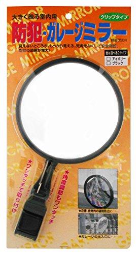 光 防犯ガレージミラー 鏡面 凸 BK GM-301