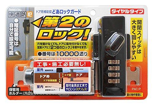 ノムラテック どあロックガード ダイヤルタイプ ブラック N-2425