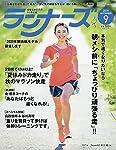 ランナーズ 2019年 09 月号 [雑誌]