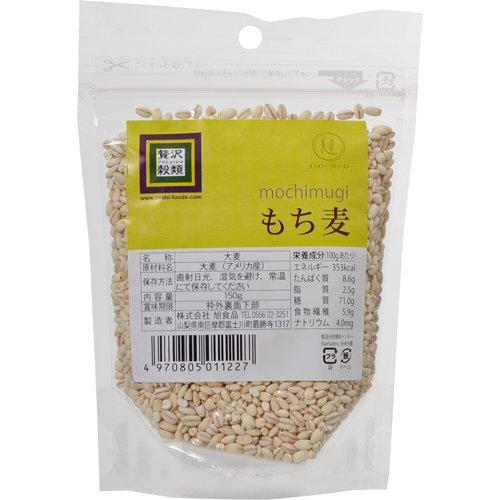 旭食品 贅沢穀類 もち麦 150g