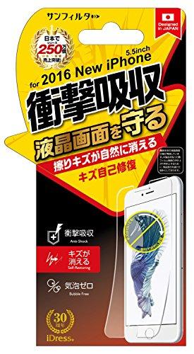 サンフィルター iphone8 plus/7 plus/6s plus/6 plus 5.5インチ 対応 超衝撃自己吸収 液晶保護フィルム 擦りキズ自己修復 iP7PASMG
