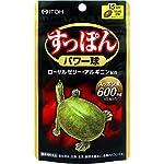 井藤漢方製薬 すっぽんパワー球 15日分(420mg×60粒)