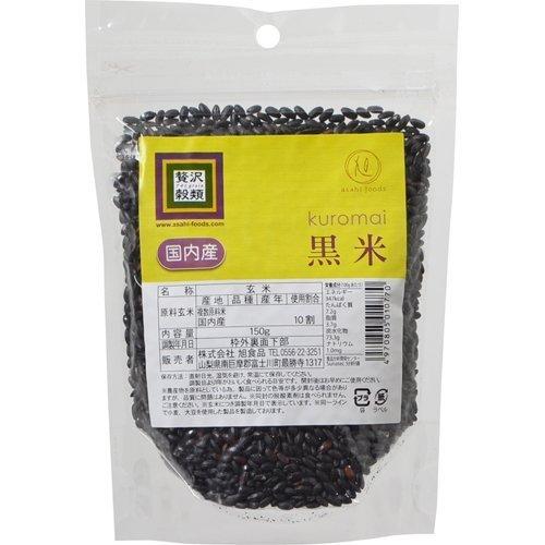旭食品 贅沢穀類国内産 黒米 150g ×24セット