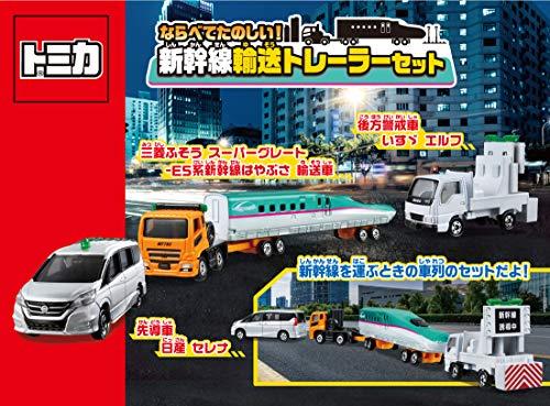 トミカ ならべてたのしい! 新幹線輸送トレーラーセット