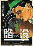 シアターコクーン・オンレパートリー2017+キューブ20th,2017『陥没』 [DVD]