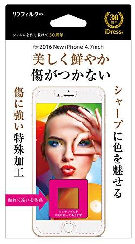 サンフィルター iphone8/7/6s/6 4.7インチ 対応 液晶保護フィルム 鮮やか光沢 iP7-SG