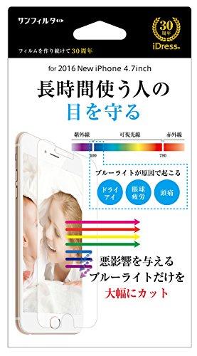 サンフィルター iphone8/7/6s/6 4.7インチ 対応 液晶保護フィルム ブルーライトカット iP7-BLC